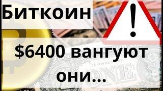 Биткоин $6400 вангуют они и Квантовый анализ Фондовым рынкам чёрные дни