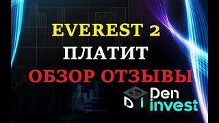 everest 2 эверест 2 платит обзор отзывы