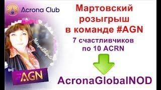 #AcronaClub | 7 счастливчиков | Мартовский розыгрыш в команде #AGN