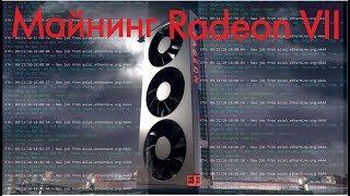 AMD Radeon VII Майнинг 128 MH/s  Radeon 7