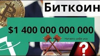 Биткоин и иск $1 400 000 000 000 Bitcoin ETF одобрение всё ближе?
