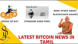 Latest bitcoin news in Tamil - Proof of key - Ethereum hard fork - Modi about Blockchain