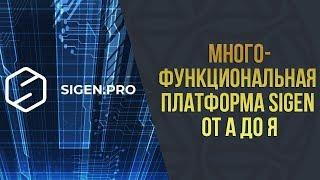 Академия5: Курc2  Многофункциональная платформа Sigen от А до Я