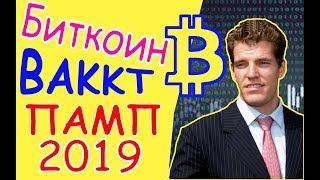 Биткоин прогноз на туземун.  Биткоин BAKKT, FIDELITY,  ПАМП В 2019