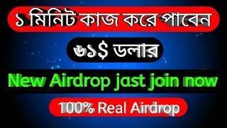 Get 61$ dollar free || jast join now, free airdrop token, PAWN Token.