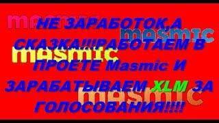 НЕ ЗАРАБОТОК,А СКАЗКА!!!РАБОТАЕМ В ПРОЕКТЕ Masmic И ЗАРАБАТЫВАЕМ XLM ЗА ГОЛОСОВАНИЯ!!!!