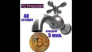 TCY FAUCET , САМЫЙ ЖИРНЫЙ КРАН ,  40 сатошей за 5 мин.