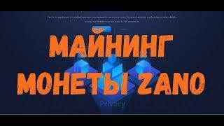 Майнинг монеты Zano картами AMD на алгоритме Progpow, практическое руководство