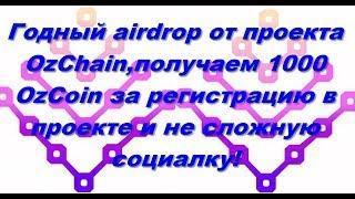 Годный airdrop от OzChain,получаем 1000 OzCoin за регистрацию в проекте и не сложную социалку!