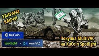 Как купить на KuCoin Spotlight, MultiVAC, токен KCS
