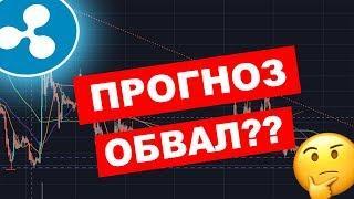Криптовалюта РИПЛ XRP Прогноз | Ripple обзор Осень 2019!