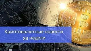 Криптовалютные новости 39 недели