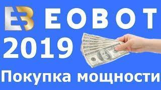 Настоящий облачный майнинг EOBOT 2019. Покупка GHS - 5.0