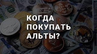 Когда покупать альты? Обзор рынка криптовалют