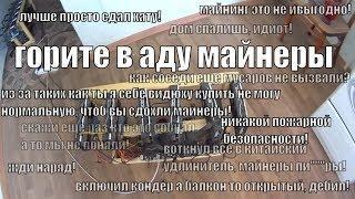 МАЙНИНГ РАНЧО, 7 ФЕРМ В ОДНУШКЕ, ФЕРМЫ СПУСТЯ ГОД РАБОТЫ, МАЙНИНГ ОТЕЛЬ !