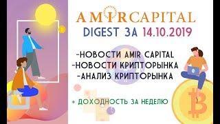 Amir Digest за 14.10.2019. Новости фонда Amir Capital. Обзор и новости рынка криптовалют