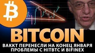 Биткоин Важное Событие в Январе. Проблемы на HITbtc и Bitfinex. Новости криптовалют 3 января