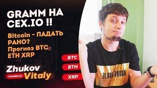 TON ОФИЦИАЛЬНО НА CEX.IO! ПРОГНОЗ Bitcoin RIPPLE ETHEREUM