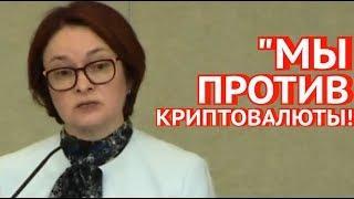 Набиуллина в Думе Ответила на Вопрос о Контроле Рынка Криптовалют!