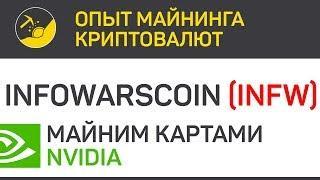 InfowarsCoin (INFW) майним картами Nvidia (algo X16R) | Выпуск 129 | Опыт майнинга криптовалют