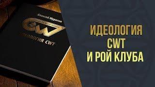 Идеология CWT и Рой клуба (3 серия)