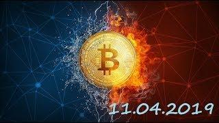 Курс криптовалют BTC, ETH, XRP, HT, BNB 11.04.2019
