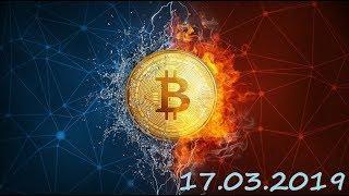 Курс криптовалют BTC, ETH, ADA, DASH, HT, BNB 17.03.2019