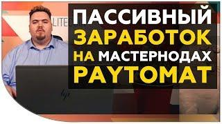 Пассивный заработок на мастернодах Paytomat