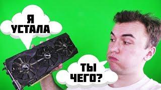 ✔ СГОРЕЛА ВИДЕОКАРТА ASUS STRIX GTX 1060 6GB НА CLAYMORE'S GPU MINER 14.5 BETA НА МАЙНИНГЕ ЭФИРА ✔