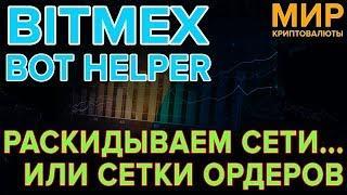 ✅ Bitmex Bot Helper - Подробности, Чаcть 6:  Сетки ордеров на бирже Битмекс через наш Битмекс Хелпер