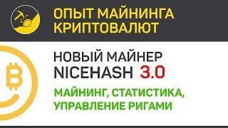 Nicehash 3.0 часть 1 (майнинг, управление ригами) | Выпуск 124 | Биткоин - опыт майнинга криптовалют