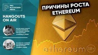 18+ Причины роста Ethereum / Стоит ли покупать?