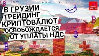 В Грузии трейдинг криптовалют теперь  без НДС!