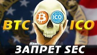SEC: Рост Биткоина в 2019 году неизбежен! Запрет ICO ! Налог на криптовалюты