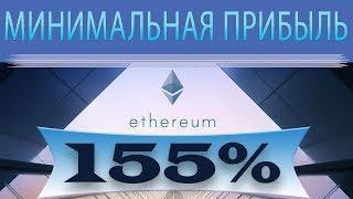 Как получить минимум 155% ПРИБЫЛИ в криптовалюте Ethereum