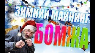 ЗИМНИЙ МАЙНИНГ БОМЖА/НОВОГОДНИЙ MYCSGO.NET/БЛАГОДАРЕН БОМЖ КЕЙСУ