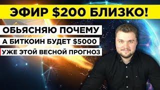 Ethereum По $200 УЖЕ СКОРО! И Вот Почему! А Биткоин Весной Будет $5000 Прогноз 2019.