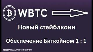 WBTC - новый стейблкоин обеспеченный Биткойном!
