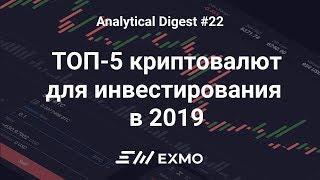 ТОП-5 криптовалют для инвестирования в 2019 | EXMO Analytical Digest #22