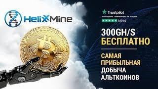 HelixxMine  - Обзор Компании, Отзывы, Облачный Майнинг, Биткойны, Инвестиции