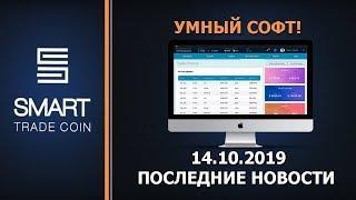 SMART TRADE COIN ПОСЛЕДНИЕ НОВОСТИ ОТ 14 10 2019