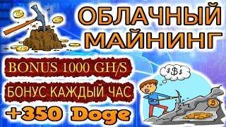 Облачный майнинг 2019 проверка на вывод doge как заработать в интернете школьнику Можно без вложений
