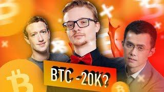 Рост цены Биткоин и BNB Binance, крипта Facebook, Antminer S9 SE | Новости криптовалют bitcoin 2019