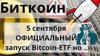 Биткоин 5 сентября ОФИЦИАЛЬНЫЙ запуск Bitcoin ETF но ..  Китай США переговоры