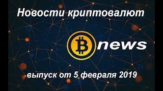 Новости криптовалют сегодня