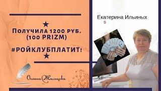 14.07.2019 г. #РОЙКЛУБПЛАТИТ! Получила 1200 руб. (100 PRIZM)! Екатерина Ильиных г. Тюмень!