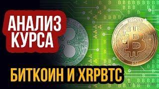 АНАЛИЗ КУРСА БИТКОИНА И РИПЛА! ПРОГНОЗ BITCOIN И XRP ripple к btc. новости биткоин