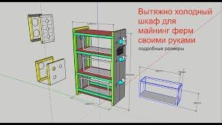 Вытяжной холодный шкаф для майнинг ферм своими руками ч.2