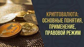 Академия5: Курс2 Криптовалюта  понятие, применение, правовой режим, сравнительный анализ