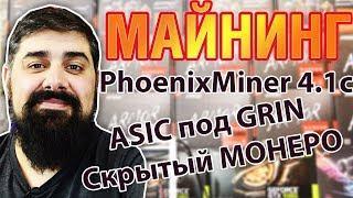 Новый Майнер Феникс, Асик под Грин, Монеро, Черный рынок МАЙНИНГ